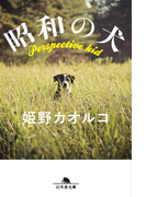 昭和の犬(幻冬舎文庫)