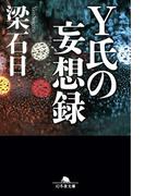 Y氏の妄想録(幻冬舎文庫)
