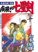 疾風伝説彦佐 疾風の七星剣(10)