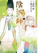 陰陽師 瀧夜叉姫(3)(RYU COMICS)