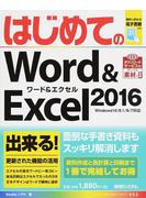 はじめてのWord & Excel 2016