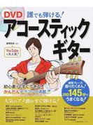 DVD誰でも弾ける!アコースティックギター