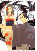 【1-5セット】丸角屋の嫁とり(ディアプラス・コミックス)
