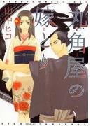 【6-10セット】丸角屋の嫁とり(ディアプラス・コミックス)