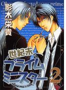 【16-20セット】世紀末プライムミニスター(WINGS COMICS(ウィングスコミックス))