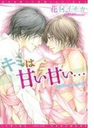 【1-5セット】キミは甘い甘い…(ディアプラス・コミックス)