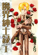 【1-5セット】魔界紳士録(WINGS COMICS(ウィングスコミックス))