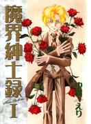 【6-10セット】魔界紳士録(WINGS COMICS(ウィングスコミックス))