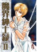 【16-20セット】魔界紳士録(WINGS COMICS(ウィングスコミックス))