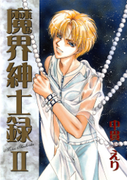 【21-25セット】魔界紳士録(WINGS COMICS(ウィングスコミックス))