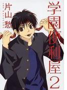 【46-50セット】学園便利屋(WINGS COMICS(ウィングスコミックス))