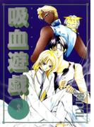 【31-35セット】吸血遊戯<ヴァンパイアゲーム>(WINGS COMICS(ウィングスコミックス))