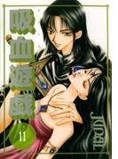 【121-125セット】吸血遊戯<ヴァンパイアゲーム>(WINGS COMICS(ウィングスコミックス))