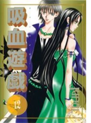 【136-140セット】吸血遊戯<ヴァンパイアゲーム>(WINGS COMICS(ウィングスコミックス))
