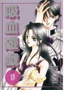 【141-145セット】吸血遊戯<ヴァンパイアゲーム>(WINGS COMICS(ウィングスコミックス))