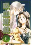 【151-155セット】吸血遊戯<ヴァンパイアゲーム>(WINGS COMICS(ウィングスコミックス))