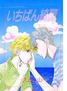 【全1-12セット】いちばん綺麗(WINGS COMICS(ウィングスコミックス))