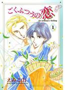 【1-5セット】ごくふつうの恋(WINGS COMICS(ウィングスコミックス))