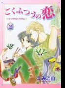 【21-25セット】ごくふつうの恋(WINGS COMICS(ウィングスコミックス))