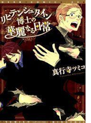 【6-10セット】リヒテンシュタイン博士の華麗なる日常(ディアプラス・コミックス)