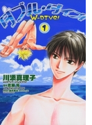 【6-10セット】ダブル・ダイブ!(WINGS COMICS(ウィングスコミックス))