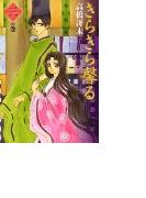【31-35セット】きらきら馨る