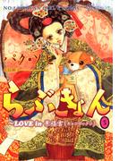 【56-60セット】らぶきょん~LOVE in 景福宮(UN POCO COMICS DX)