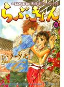 【81-85セット】らぶきょん~LOVE in 景福宮(UN POCO COMICS DX)