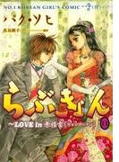 【141-145セット】らぶきょん~LOVE in 景福宮(UN POCO COMICS DX)