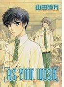 【1-5セット】AS YOU WISH