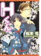 【6-10セット】Hくん(ディアプラス・コミックス)