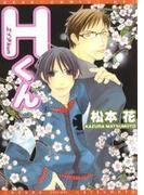 【全1-11セット】Hくん(ディアプラス・コミックス)