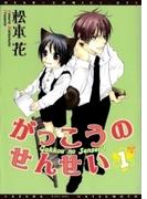 【1-5セット】がっこうのせんせい(ディアプラス・コミックス)