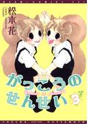 【31-35セット】がっこうのせんせい(ディアプラス・コミックス)