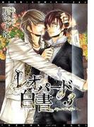 【21-25セット】レオパード白書(ディアプラス・コミックス)