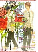 【1-5セット】初恋の70%は、(ディアプラス・コミックス)