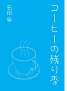 【全1-2セット】コーヒーの残り香