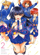あねくらべ(2)(ジェッツコミックス)