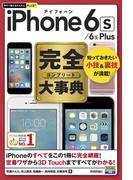 今すぐ使えるかんたんPLUS+  iPhone 6s/6s Plus 完全大事典(今すぐ使えるかんたん)