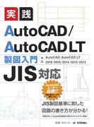 [JIS対応] 実践 AutoCAD/AutoCAD LT 製図入門