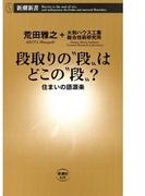 """段取りの""""段""""はどこの""""段""""?―住まいの語源楽―(新潮新書)(新潮新書)"""