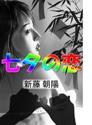 七夕の恋(愛COCO!)