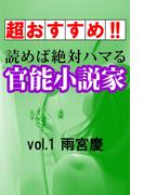 【超おすすめ!!】読めば絶対ハマる官能小説家vol.1雨宮慶(愛COCO!Special)