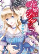 花嫁はシンデレラ【epub用】(乙女ドルチェ・コミックス)