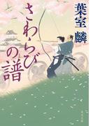 さわらびの譜(角川文庫)