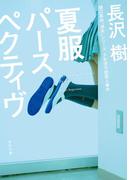 夏服パースペクティヴ(角川文庫)