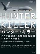 ハンター・キラー アメリカ空軍・遠隔操縦航空機パイロットの証言(角川書店単行本)