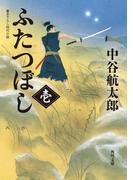 ふたつぼし 壱(角川文庫)