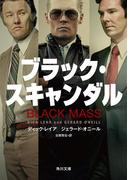 ブラック・スキャンダル(角川文庫)