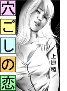 穴ごしの恋(愛COCO!)